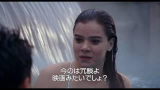 『スウィート17モンスター』本編映像