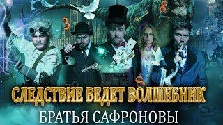 Братья Софроновы. Новогоднее шоу. 04.01.2018