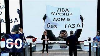 """""""Освобождение"""" от российского газа: в замерзающей Украине введем режим ЧС. 60 мину"""
