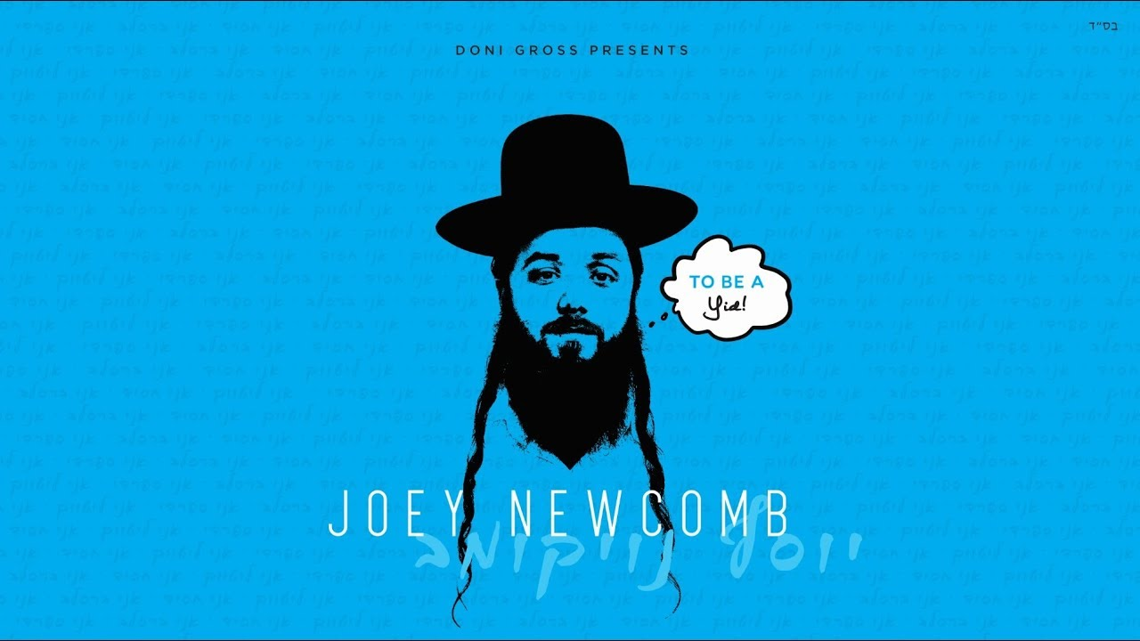 Joey Newcomb - To Be a Jew - Album Sampler | יוסף ניוקם - אלבום חדש