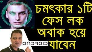 অবাক হবেন ফেস লক টি দেখে Face Lock for Android App lock   bangla mobile tips