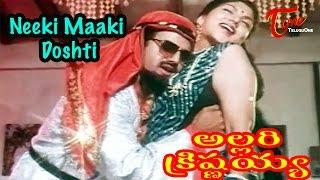 Allari Krishnayya Movie Songs   Neeki Maaki Doshti Video Song   Balakrishna, Y Vijaya