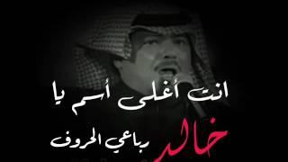 سر حبي ابوبكر سالم ، اسم خالد رباعي الحروف