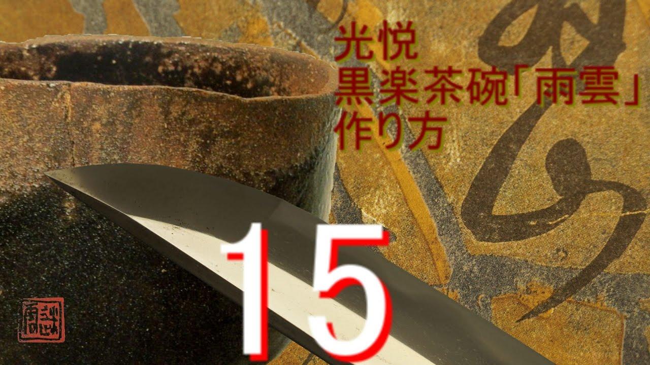 光悦 黒楽茶碗 「雨雲」の作り方 15(English explanation available)