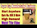 Paper cup business ideas | How to start paper cup manufacturing business | part -1