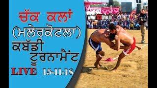 Chak Kalan ( Malerkotla ) Kabaddi Tournament Live www.123Live.in