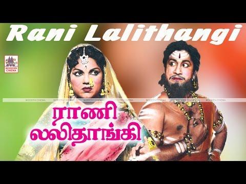 Rani Lalithangi Full Movie | Sivaji | Banumathi | ராணி லலிதாங்கி