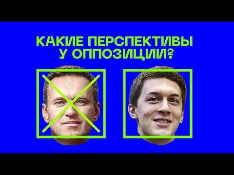 Какие перспективы у оппозиции? Жуков — реальная альтернатива Навальному? Детали #19 | 16+