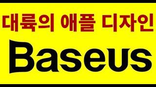 베이스어스 (Baseus) 대표 디자인 제품들 베스트 …