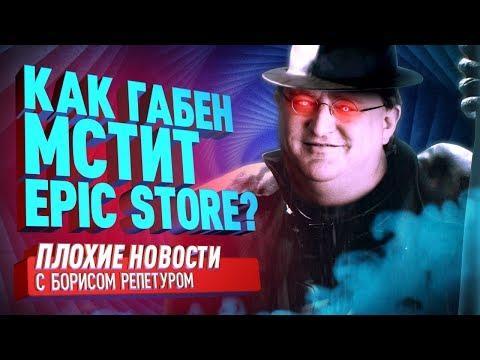 Steam отомстил Epic Store, Xbox в России обречен? Новый Resident Evil, RDR закрыли - ПЛОХИЕ НОВОСТИ