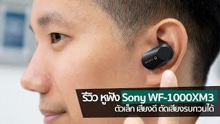 [spin9] รีวิว หูฟัง Sony WF-1000XM3 ตัวเล็ก เสียงดี ตัดเสียงรบกวนได้