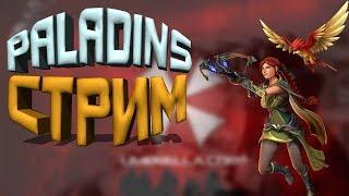 Новая игра Paladins проходим обучение играем онлайн 
