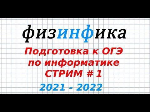 ОГЭ по информатике 2022. Стрим #1