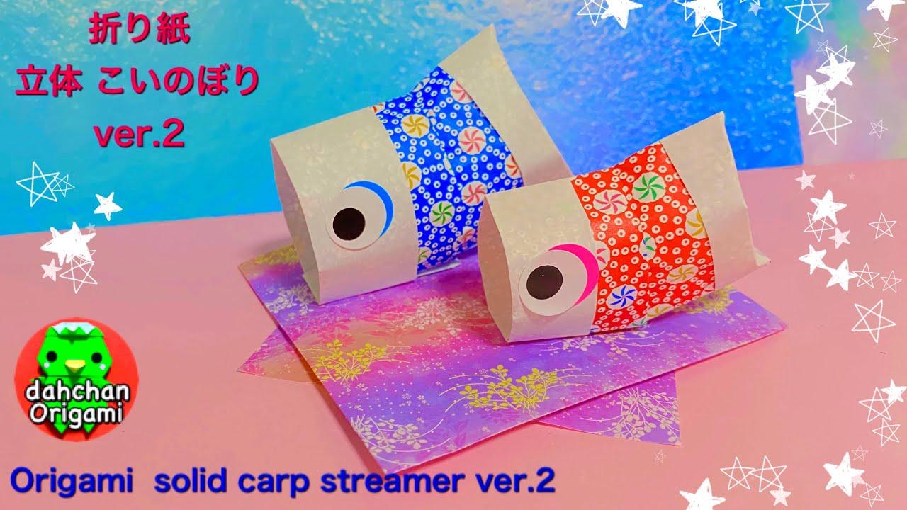 折り紙 立体こいのぼり ver.2 Origami solid carp streamer ver.2 ...