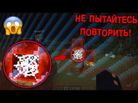 НЕ ПЫТАЙТЕСЬ призывать это существо на ГРАНИЦЕ МИРА в майнкрафт | ЖУТКИЙ Minecraft ритуал (Страшный)