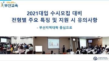 2021대입 수시모집 지원 시 유의사항 - 부산지역대학 중심으로