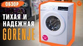 ТИХАЯ и НАДЕЖНАЯ стиральная машина Gorenje WEI 72S3 ✅ Обзор (COMFY)