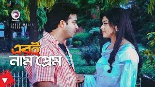Er-e Naam Prem | এর-ই নাম প্রেম | Movie Scene | Shakib Khan, Sahara | Romantic Dialogue