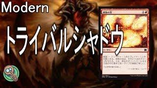Modern : トライバルシャドウ / Tribal Shadow 【MTG】