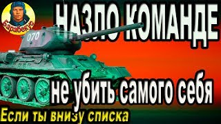 КАК НЕ НАГАДИТЬ САМОМУ СЕБЕ: 5 способов избежать глупости в World of Tanks Т-34-85 М Т 34 85 wot