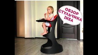 ОБЗОР стульчика для кормления IKEA❤ Самый лучший стульчик для ребёнка❤ НикОль.TV❤