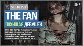 Обычная жизнь обычного маньяка ● The Fan [Longplay]