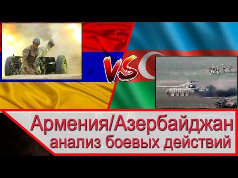 Армения против Азербайджана в Нагорном Карабахе. Анализ боевого применения танков и артиллерии