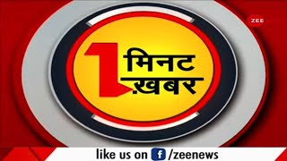Download 1 Minute, 1 Khabar: अब तक की बड़ी खबरें | Top News Today | Breaking News | Hindi News | Latest News