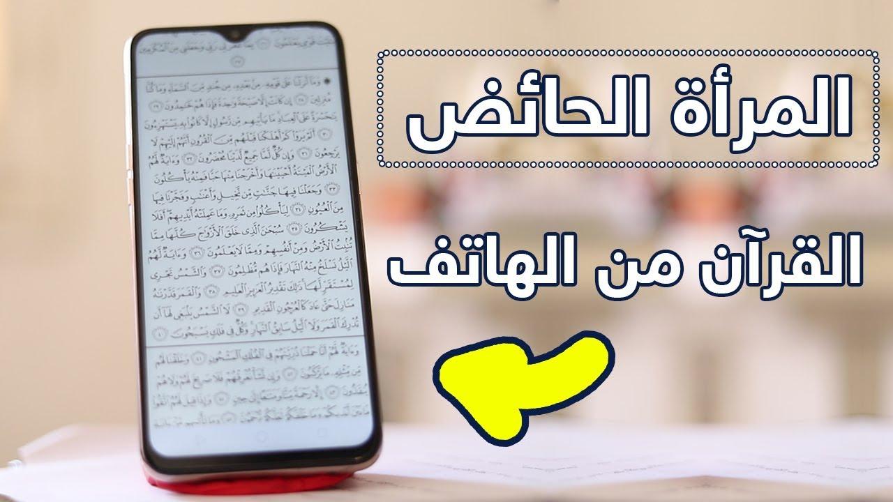 حكم قراءة القران للحائض في رمضان