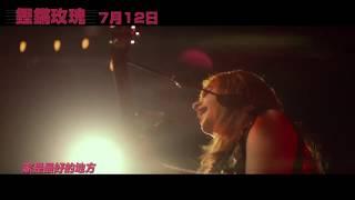 0712【鏗鏘玫瑰】Wild Rose 電影主題曲預告|No Place Like Home