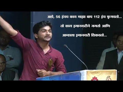 """Ankush Arekar """"Bochal Mhanun"""" viral Marathi Poem"""