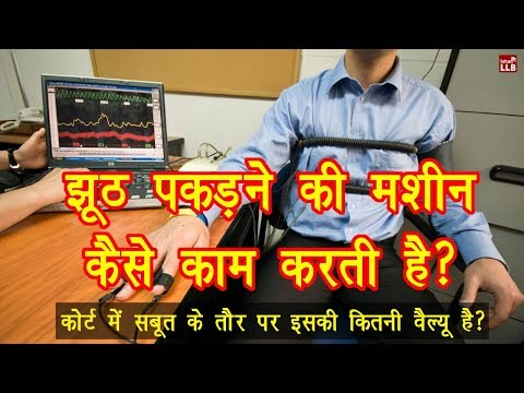 How Lie Detector Or Polygraph Machine Works In Hindi | By Ishan
