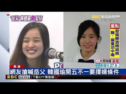 正妹女兒遭熱搜挨轟 韓國瑜籲「衝著我來」