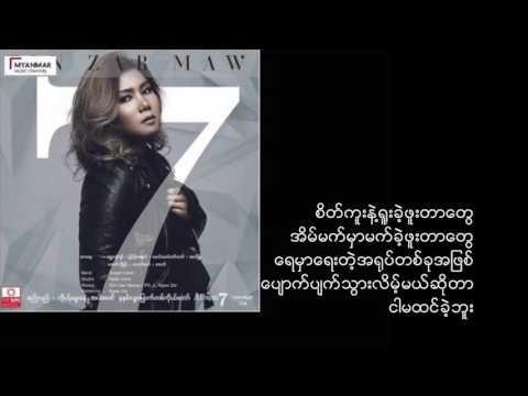 Tin Zar Maw - Ma Htin Kae Bu ( မထင္ခဲ့ဘူး ) (Lyrics)