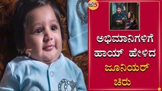 Meghana Raj Introduces Junior Chiru To The World | Chiranjeevi Sarja | TV5 Kannada