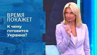 Логика по-украински. Время покажет. Фрагмент выпуска от 30.07.2021