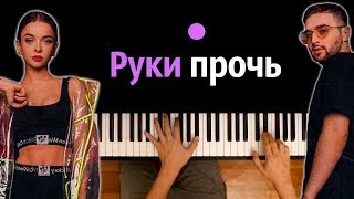 Мохито - Руки прочь ● караоке | PIANO_KARAOKE ● ᴴᴰ + НОТЫ & MIDI mp3