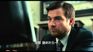 マイレージ、マイライフ - 予告編 thumbnail