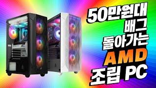 5월 강력추천 50만원대 AMD 게이밍 조립컴퓨터!