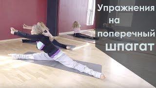 Упражнения на поперечный шпагат