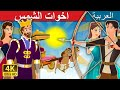 اخوات الشمس | The Sister of the Sun | Arabian Fairy Tales