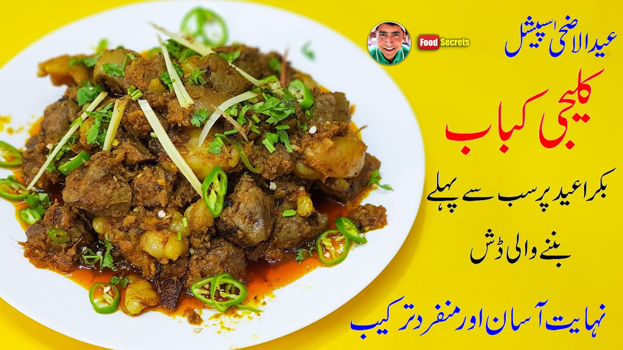 Kaleji Kabab Recipe | Eid ul Adha Special | Mutton Liver Recipe | Mudassar Saddique | Food Secrets