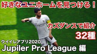 ウイイレアプリ2020【ユニホーム紹介】Jupiler Pro League編