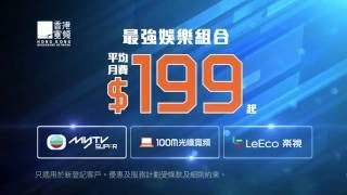 [香港廣告](2016)香港寬頻 最強娛樂組合(16:9) [HD]