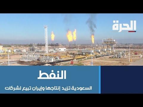 السعودية تزيد إنتاجها النفطي لتغطية النقص في الأسواق  - 18:53-2019 / 1 / 14