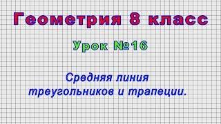 Геометрия 8 класс (Урок№16 - Средняя линия треугольников и трапеции.)