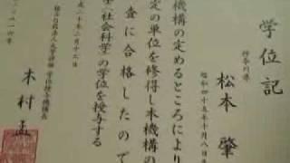 【プロ作家】大学評価・学位授与機構の学位記 学士(社会科学)