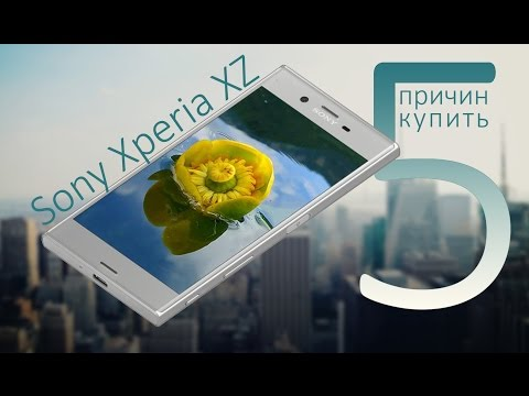 Почему стоит купить Sony Xperia XZ