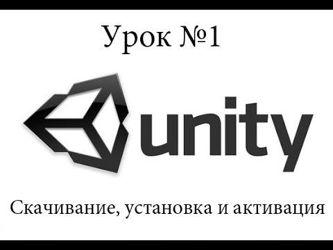 Unity3D №1 – Установка и активация