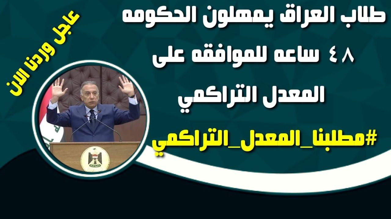 عاجل❤طلاب العراق يمهلون الحكومه ٤٨ ساعه للموافقه على المعدل التراكمي والعبور الشامل والا؟